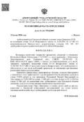 Разъяснения Верховного Суда РФ по вопросам применения законодательства в период эпидемии COVID-19