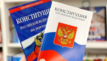 Конституция РФ