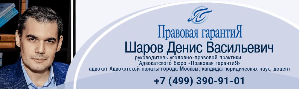 Шаров Д.В., защита по уголовным делам