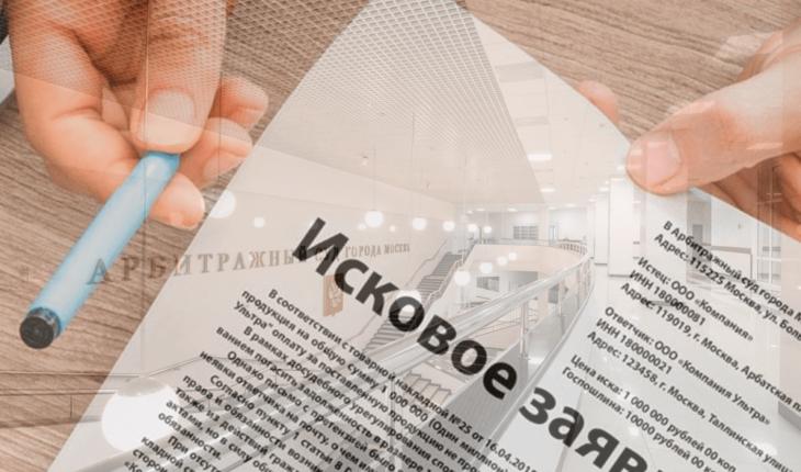 иск в арбитражный суд Москва Омск