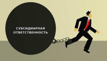 субсидиарная ответственность