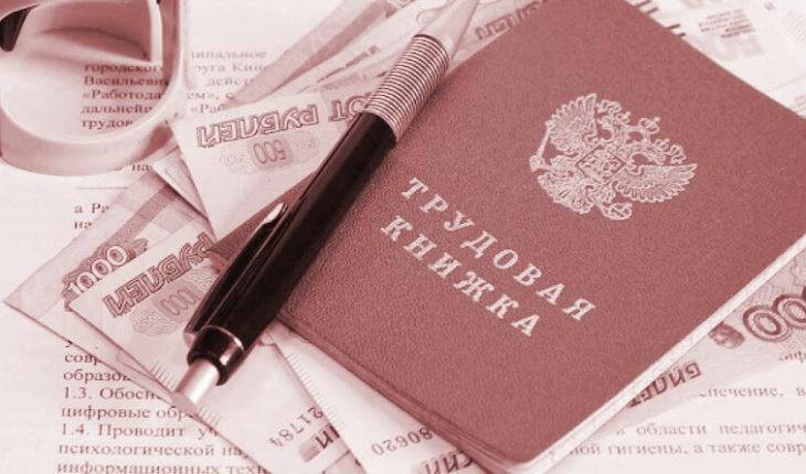 В Государственной думе рассматривают новой проект по увеличению границ выплат по безработице