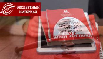 прекращение статьи 228 УК РФ применение судебного штрафа