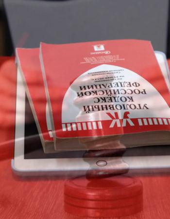 судебный штраф ст 228 УК РФ