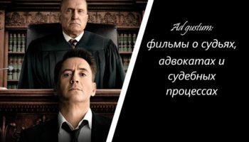 фильмы о судьях, адвокатах и судебных процессах