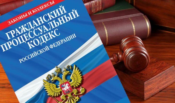 КС признал одну из статей ГПК неконституционной
