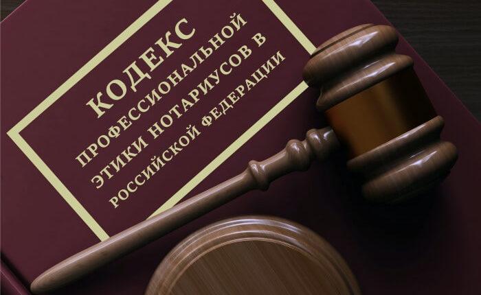 Верховный Суд изучил Кодекс профессиональной этики нотариусов