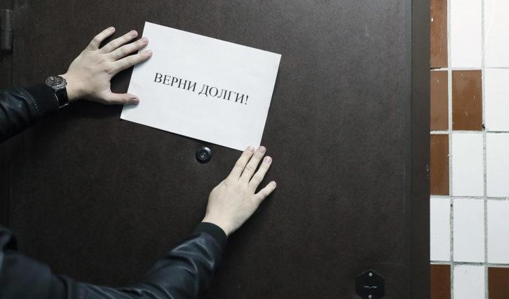 """""""Где деньги, Лебовски?"""" Коллекторы попадут под статью УК за угрозы"""