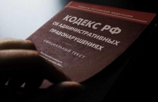 КС РФ: дважды присуждать штрафы за одно правонарушение нельзя