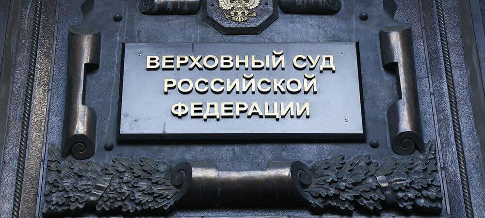 Обзор судебной практики Верховного суда №1 (2021)