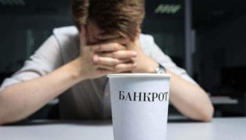 Институт банкротства: нас ждёт большая реформа?
