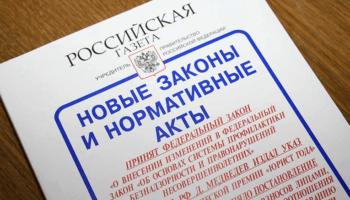КС РФ объяснил муниципалитетам, как публиковать правовые акты