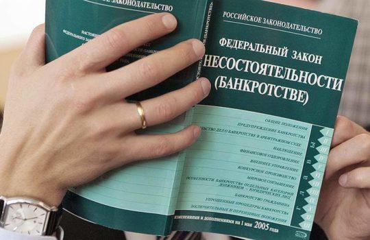 ВС РФ рассмотрел дело о банкротстве отсутствующего должника