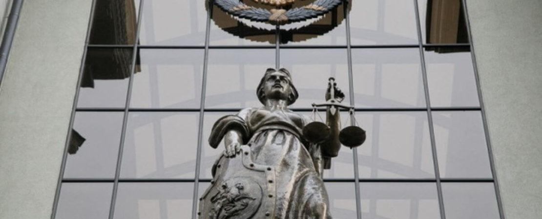 Опубликован второй обзор практики Верховного Суда за 2021 год