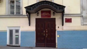 судья Басманного суда г Москва