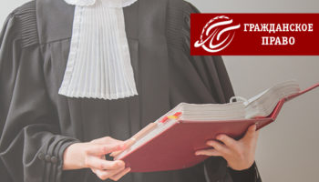 преюдиция в гражданском процессе