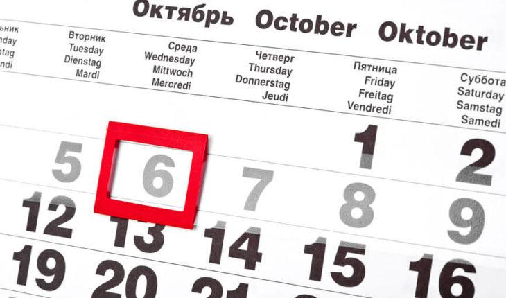 Какие изменения вступают в силу в октябре?